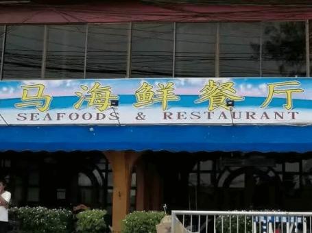 Duma Seafoods & Restaurant